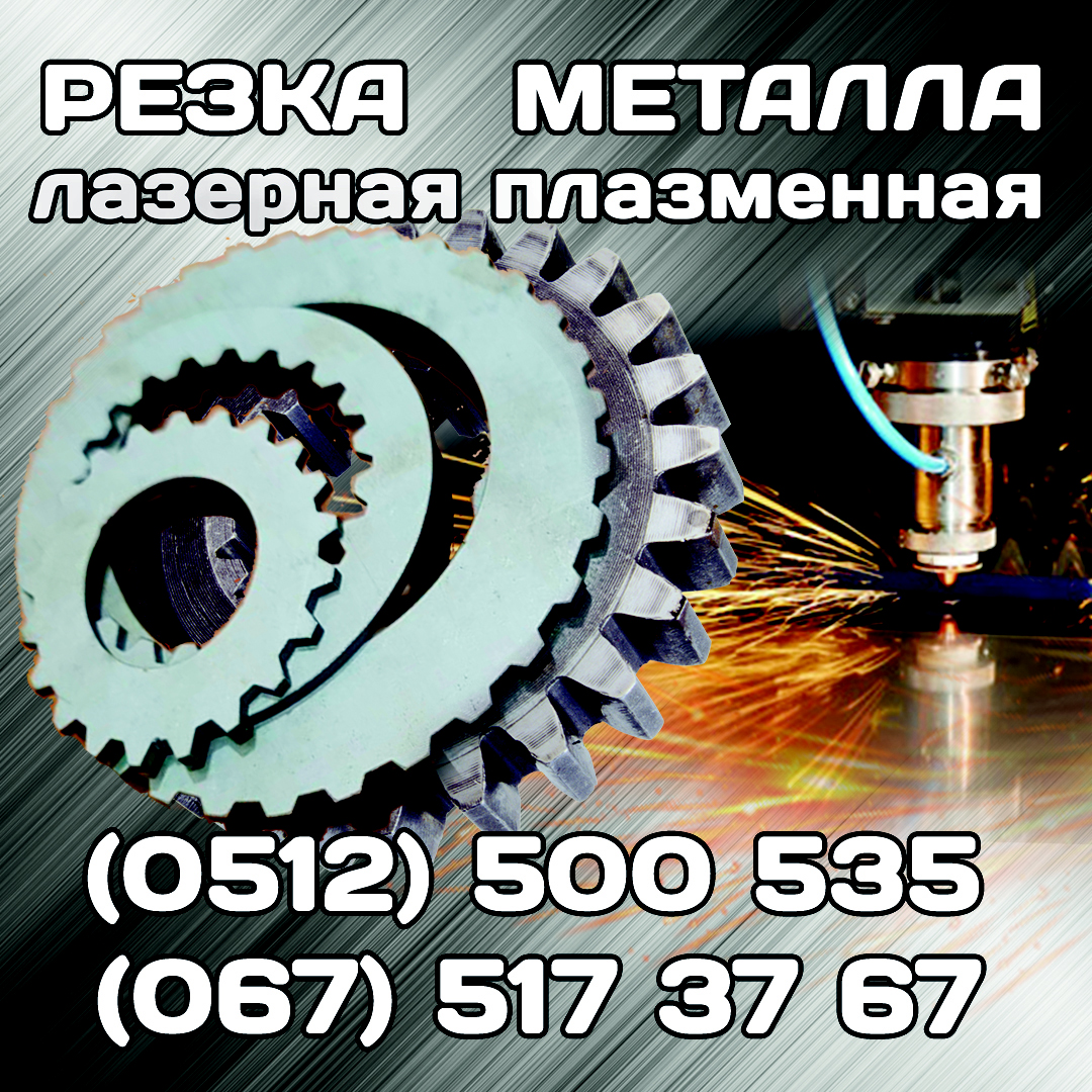 лазерная и плазменная порезка Николаев